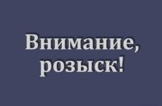 Следователи просят помощи в розыске пропавшего подростка - «Забайкальский край»