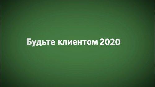 Будьте клиентом 2020  - «Видео - Сбербанк»