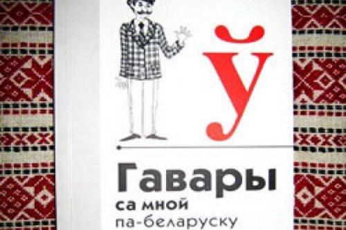 ВБелоруссии зарегистрирован первый полностью белорусскоязычный вуз - «Белоруссия»