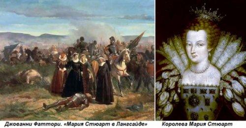 Этот день вистории: 1568 год— поражение Марии Стюарт при Лангсайде - «Новости Дня»