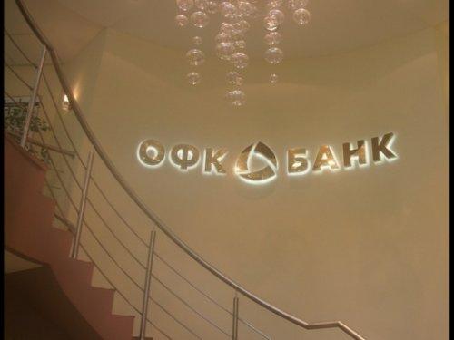 Центробанк обнаружил дыру в17,5 млрд рублей вкапитале ОФК-банка - «Экономика»