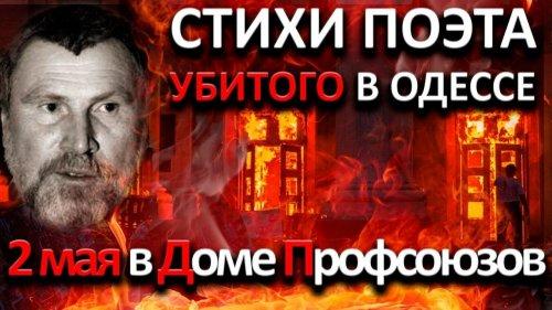 Одесса 2 мая 2014 Дом Профсоюзов Стихи погибшего поэта  - (ВИДЕО)