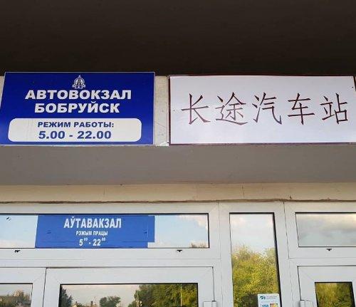 В Белоруссии вывески дублируют на китайский язык - «Политика»