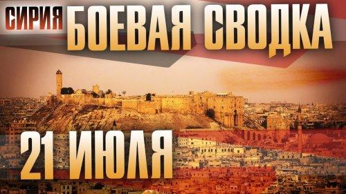 21 июля Обстановка в Сирии. Авиа удар ВКС РФ, Война с ИГИЛ продолжается, Вывод боевиков в Идлиб  - (ВИДЕО)