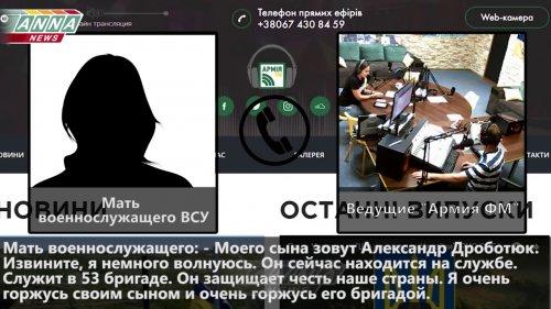 Мать военнослужащего ВСУ передает привет сыну на «Армия ФМ»  - (ВИДЕО)