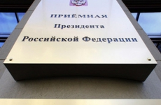 Руководитель краевого следственного управления СКР провел приём граждан в приёмной Президента РФ - «Забайкальский край»