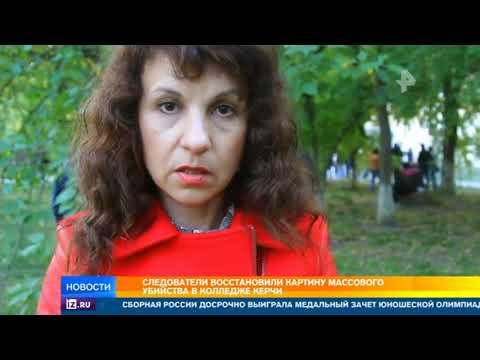 В расследовании керченской трагедии появляются шокирующие детали  - (ВИДЕО)